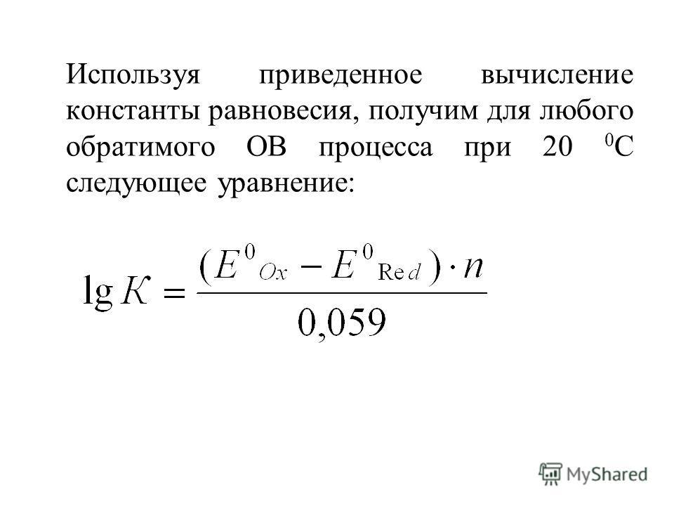 Используя приведенное вычисление константы равновесия, получим для любого обратимого ОВ процесса при 20 0 С следующее уравнение:
