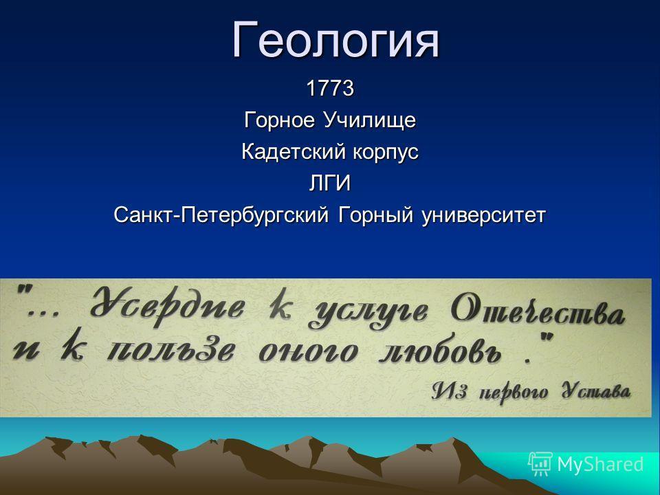 Геология1773 Горное Училище Кадетский корпус ЛГИ Санкт-Петербургский Горный университет