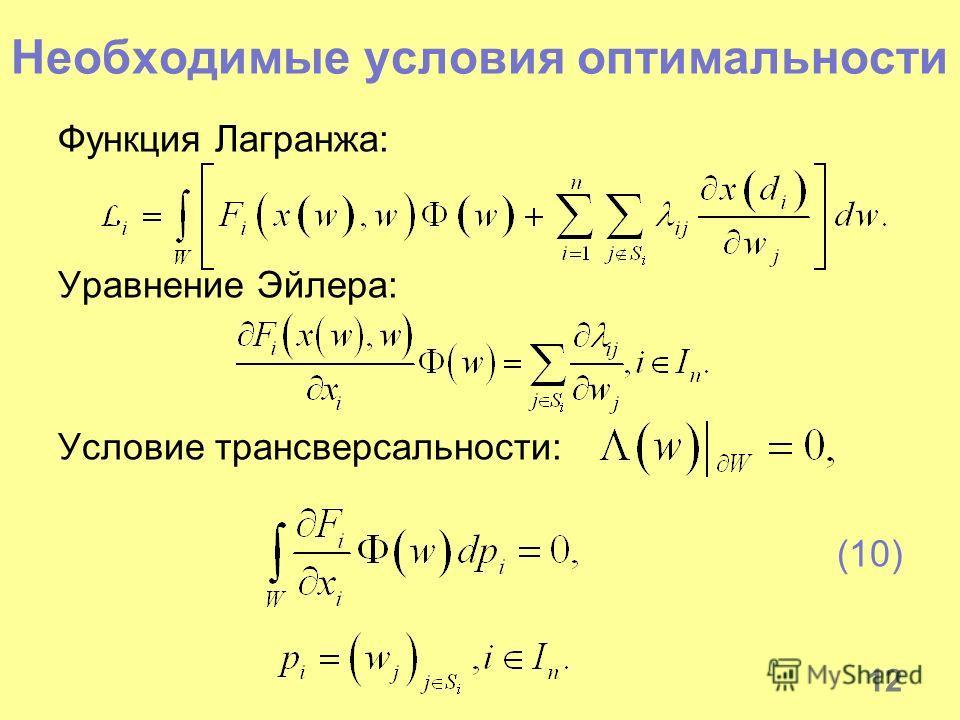 12 Необходимые условия оптимальности Функция Лагранжа: Уравнение Эйлера: Условие трансверсальности: (10)
