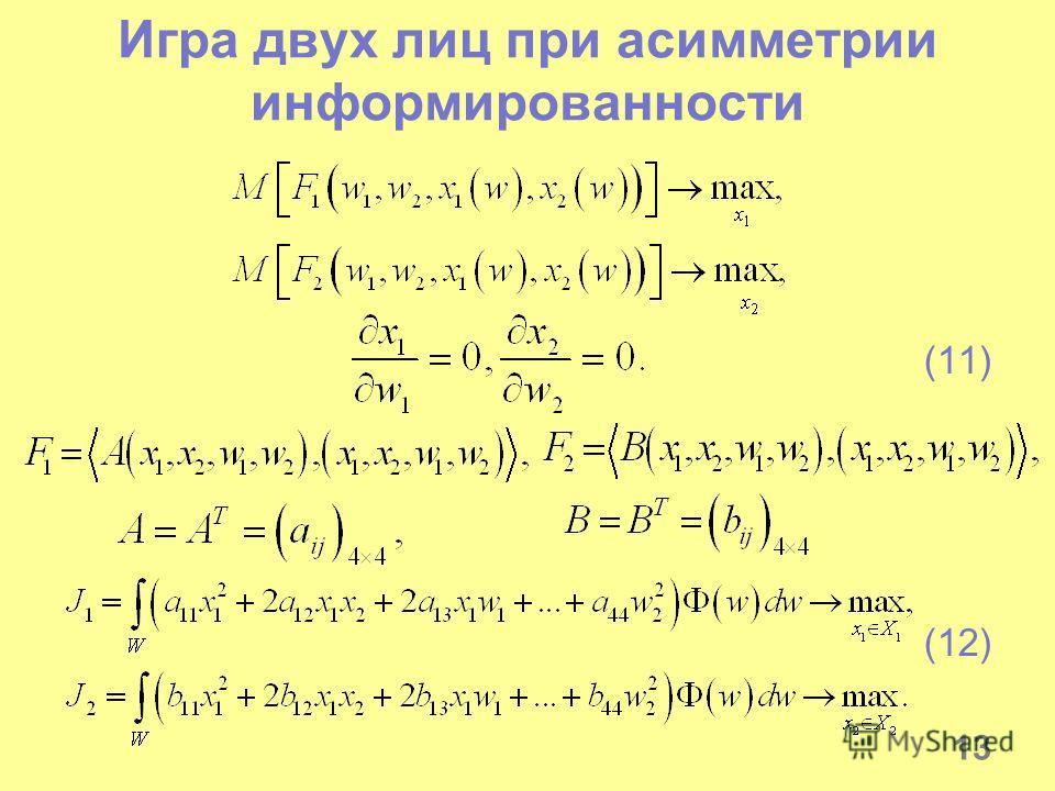 13 Игра двух лиц при асимметрии информированности (11) (12)