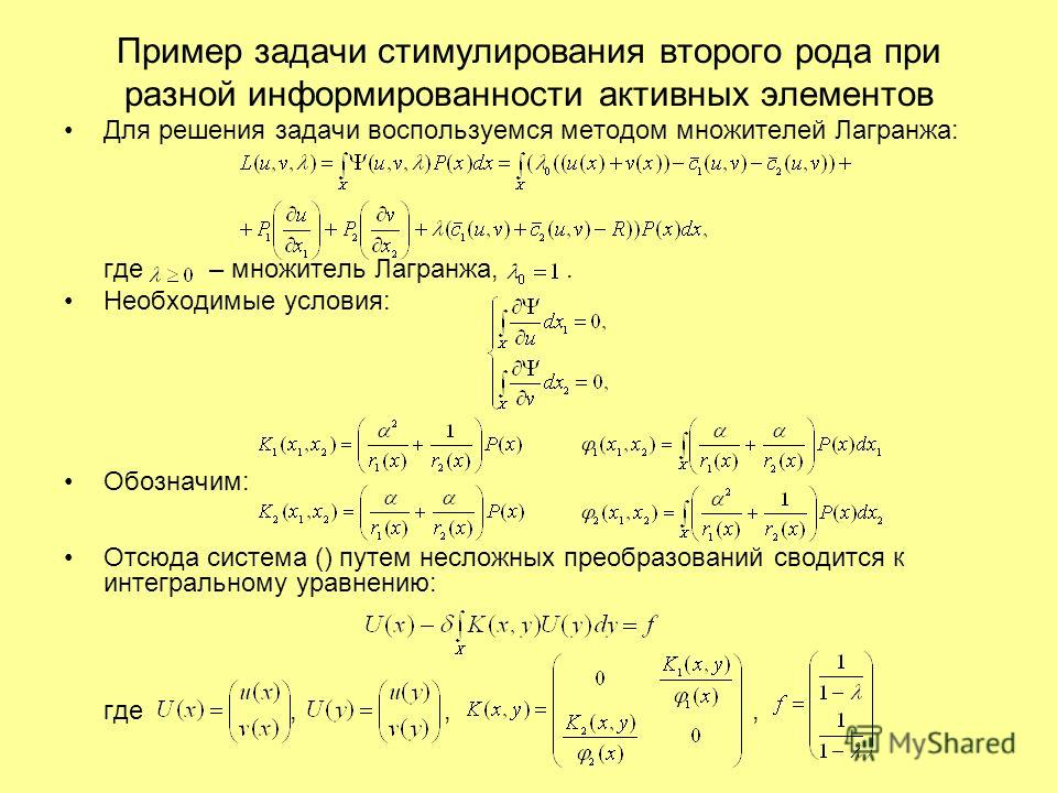 Для решения задачи воспользуемся методом множителей Лагранжа: где – множитель Лагранжа,. Необходимые условия: Обозначим: Отсюда система () путем несложных преобразований сводится к интегральному уравнению: где,,, Пример задачи стимулирования второго
