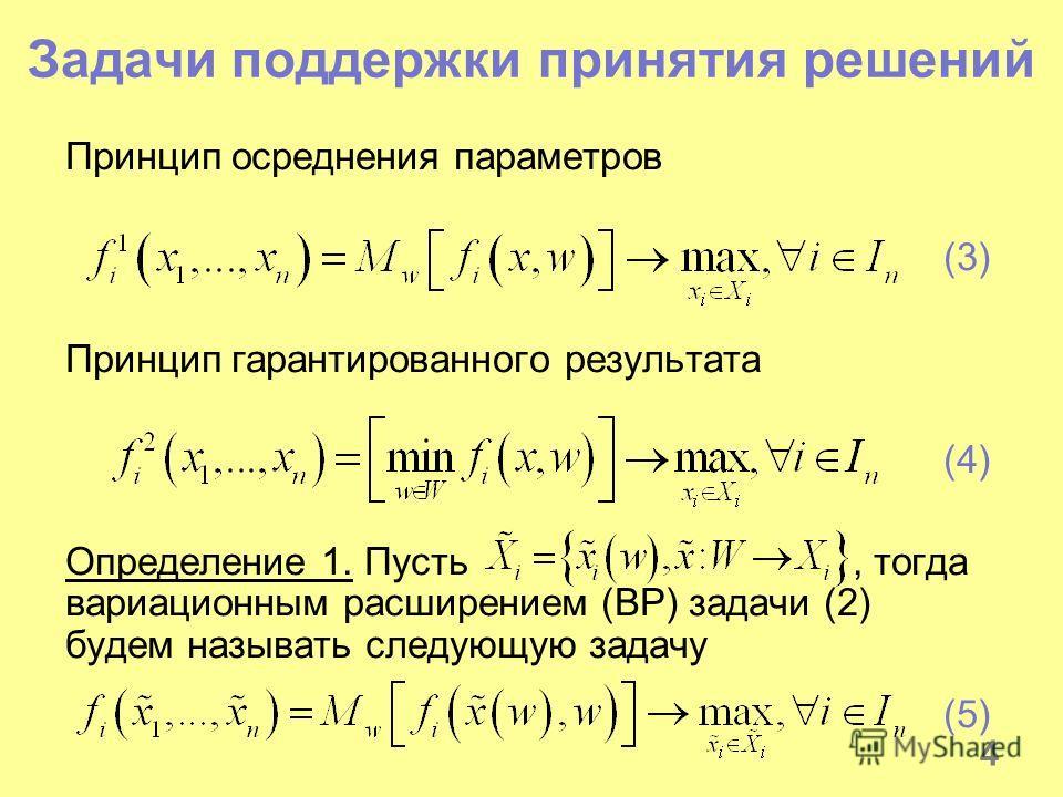 4 Задачи поддержки принятия решений Принцип осреднения параметров (3) Принцип гарантированного результата (4) Определение 1. Пусть, тогда вариационным расширением (ВР) задачи (2) будем называть следующую задачу (5)