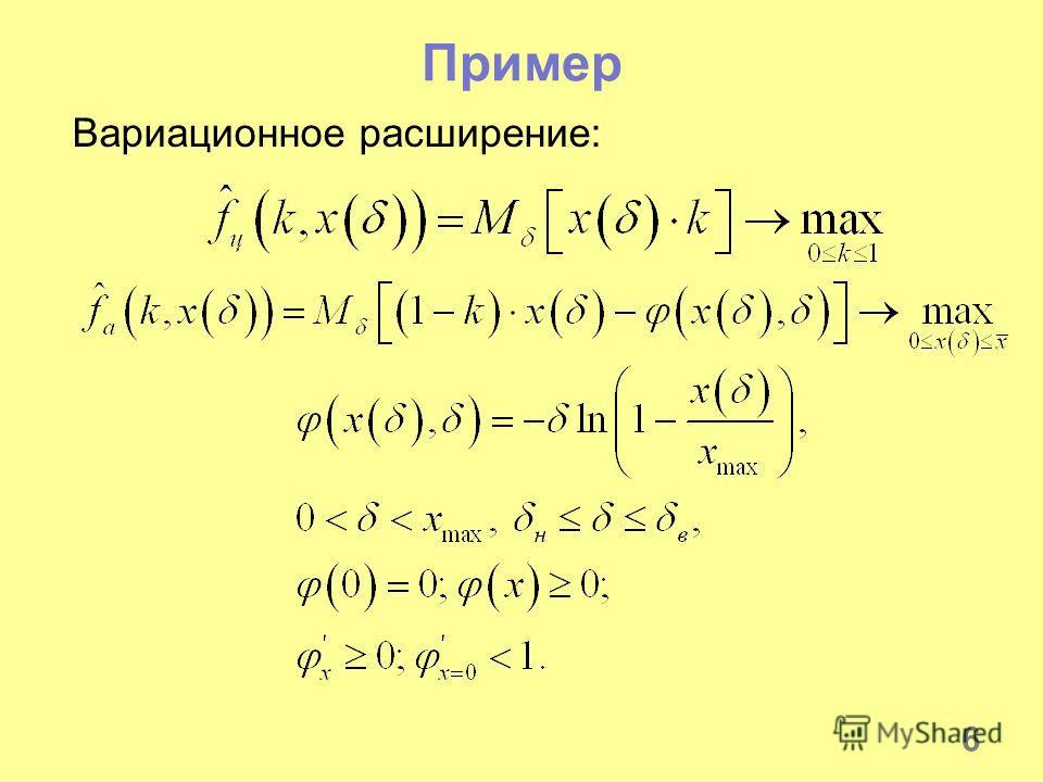 6 Вариационное расширение: Пример
