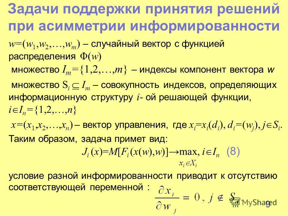 9 Задачи поддержки принятия решений при асимметрии информированности w=(w 1,w 2,…,w m ) – случайный вектор с функцией распределения Φ(w) множество I m ={1,2,…,m} – индексы компонент вектора w множество S i I m – совокупность индексов, определяющих ин