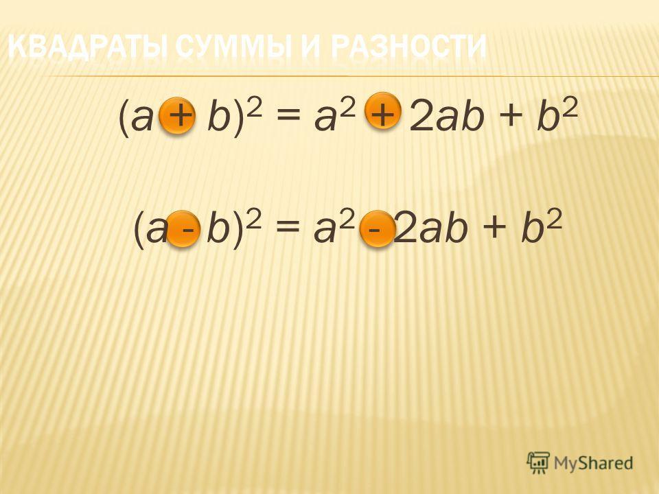 (а + b) 2 = a 2 + 2ab + b 2 (а - b) 2 = a 2 - 2ab + b 2