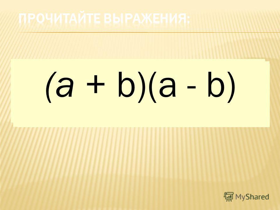 а + b (а + b) 2 а 2 + b 2 х – у (х – у) 2 х 2 – у 2 а 2 – с 2 ху ху с(а + у) х(а – у) (а + с)(х - у) (а - с)(х + у) (к + с)(к - с) (х - у)(х + у) (а + b)(a - b)