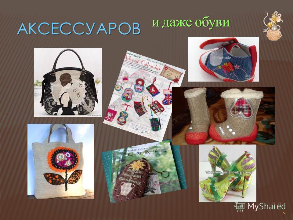АКСЕССУАРОВ АКСЕССУАРОВ 16 и даже обуви Л ЛЛ Л