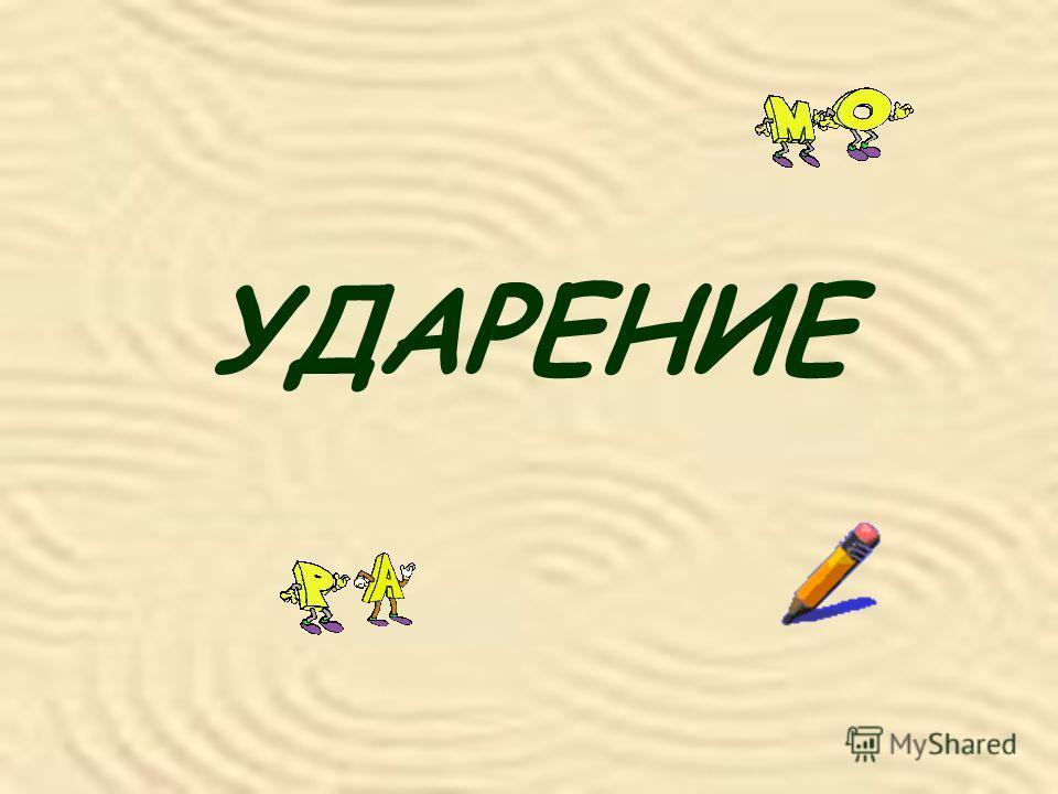УДАРЕНИЕ