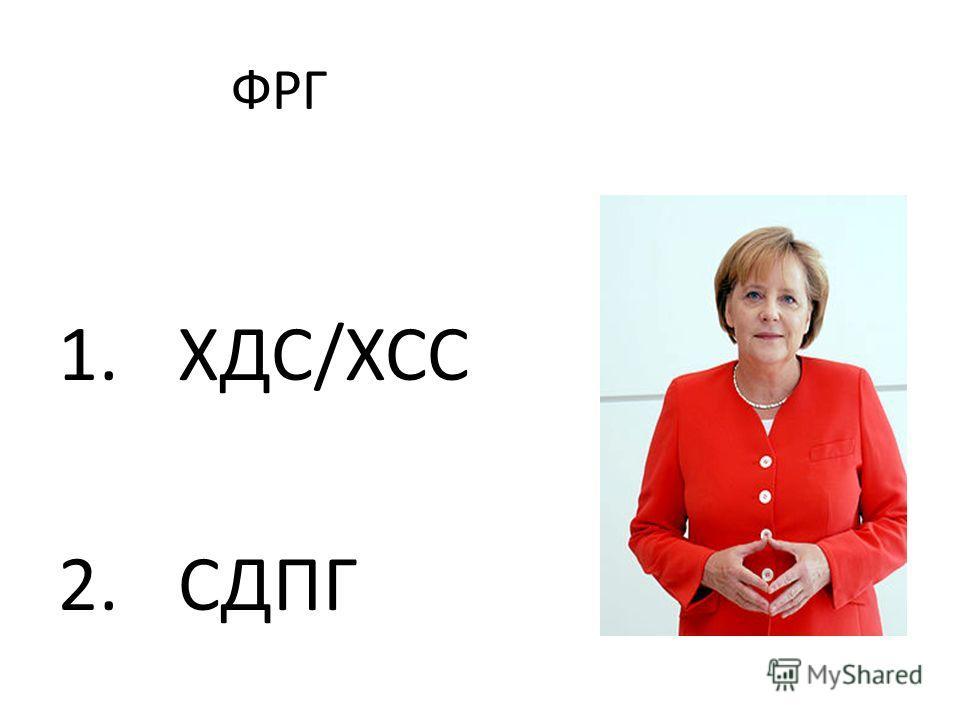 ФРГ 1.ХДС/ХСС 2.СДПГ + Свободные демократы