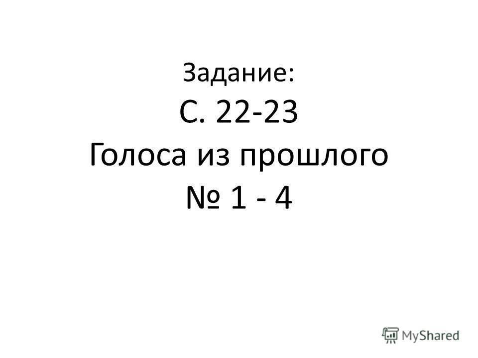 Задание: С. 22-23 Голоса из прошлого 1 - 4