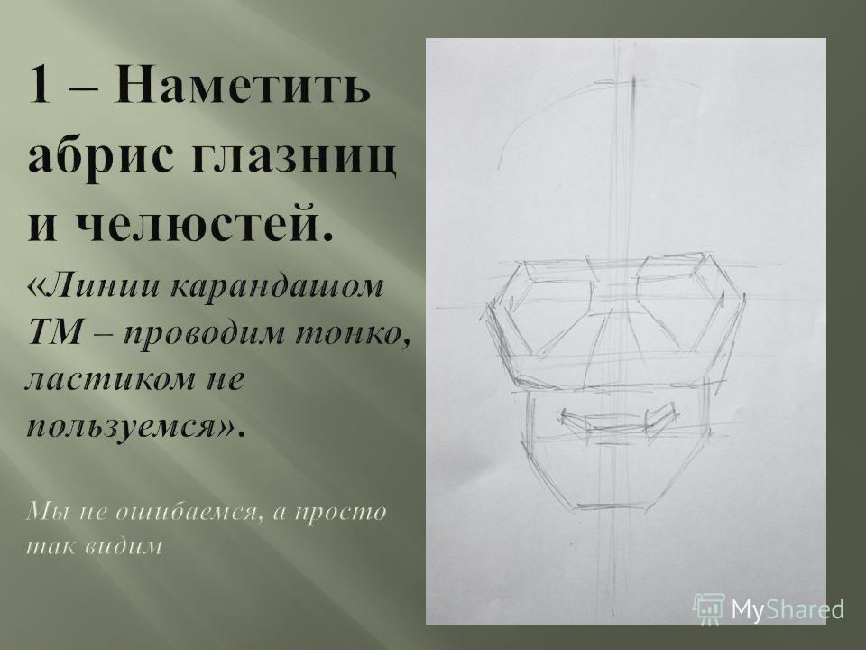 1 - Провести линию глаз - ровно по середине между макушкой и подбородком, Линия бровей Выше.