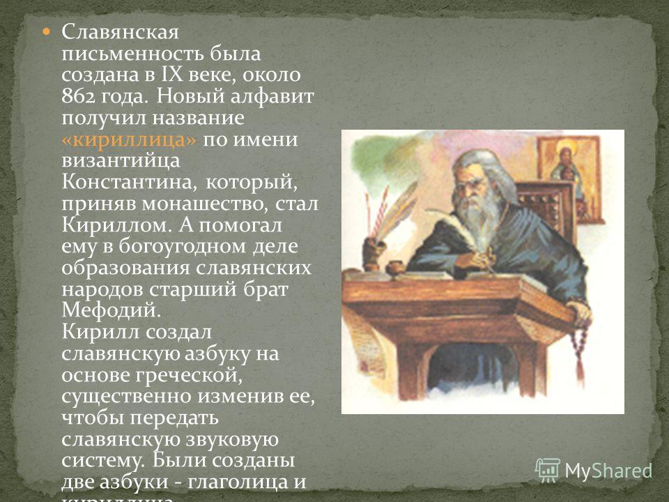 Ежегодно 24 мая во всех славянских странах торжественно прославляют святых Кирилла и Мефодия - создателей славянской письменности. 24 мая Церковь совершает память святых равноапостольных братьев Кирилла и Мефодия. Братья были православными монахами,