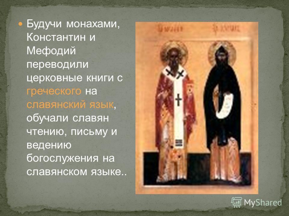 Кирилл и Мефодий происходили из византийского города Салоники (Солуни). В семье было семь сыновей, причём Мефодий старший, а Кирилл младший из них. И звестно, что Кирилл и Мефодий были болгарами.