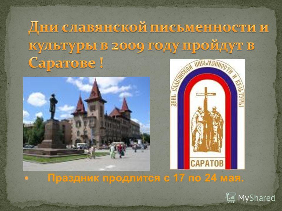 Кири́ллица : одна из двух (наряду с глаголицей) древних азбук для старославянского языка;