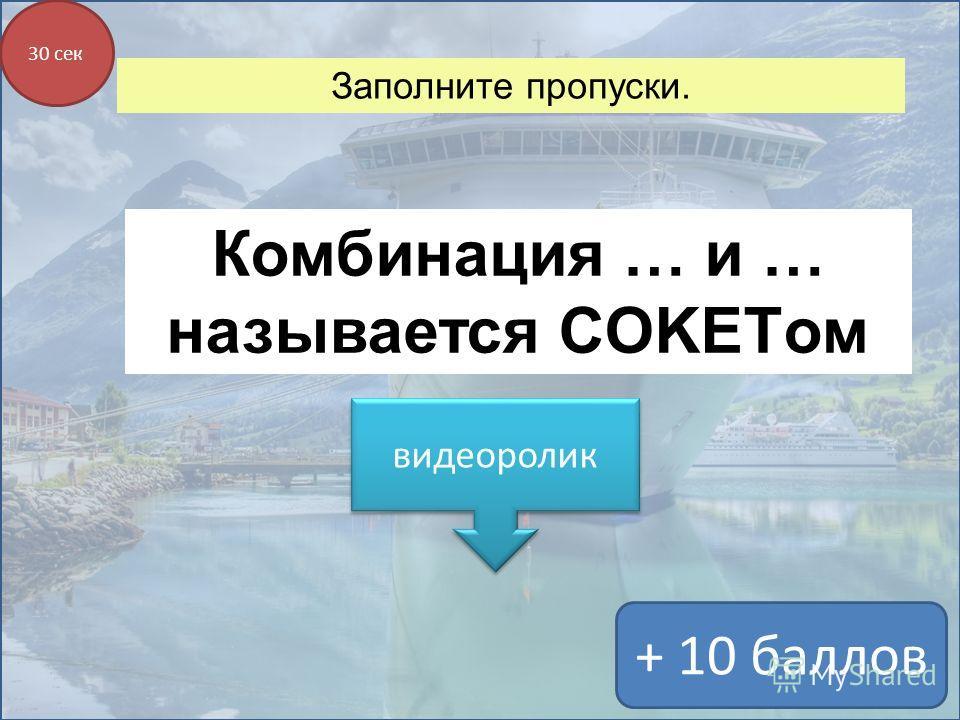 Заполните пропуски. + 10 баллов 30 сек Комбинация … и … называется COKETом видеоролик