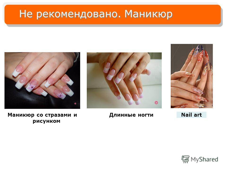 Не рекомендовано. Маникюр Маникюр со стразами и рисунком Nail artДлинные ногти