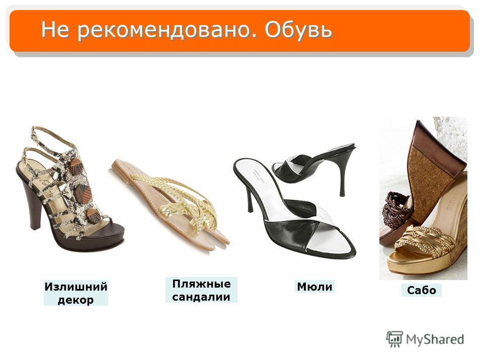 Не рекомендовано. Обувь Излишний декор Пляжные сандалии Мюли Сабо