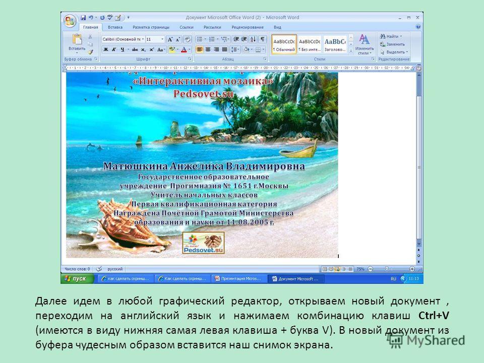 Далее идем в любой графический редактор, открываем новый документ, переходим на английский язык и нажимаем комбинацию клавиш Ctrl+V (имеются в виду нижняя самая левая клавиша + буква V). В новый документ из буфера чудесным образом вставится наш снимо