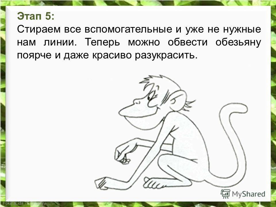 FokinaLida.75@mail.ru Этап 5: Стираем все вспомогательные и уже не нужные нам линии. Теперь можно обвести обезьяну поярче и даже красиво разукрасить.