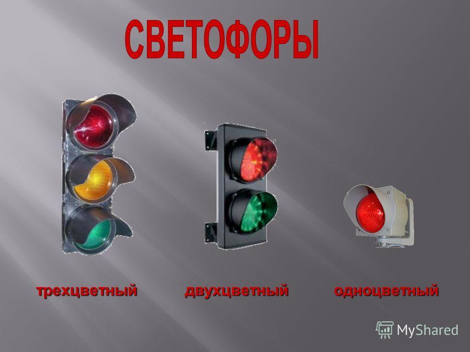 трехцветныйдвухцветныйодноцветный