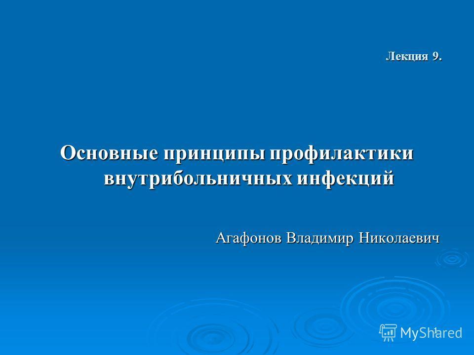 1 Лекция 9. Основные принципы профилактики внутрибольничных инфекций Агафонов Владимир Николаевич