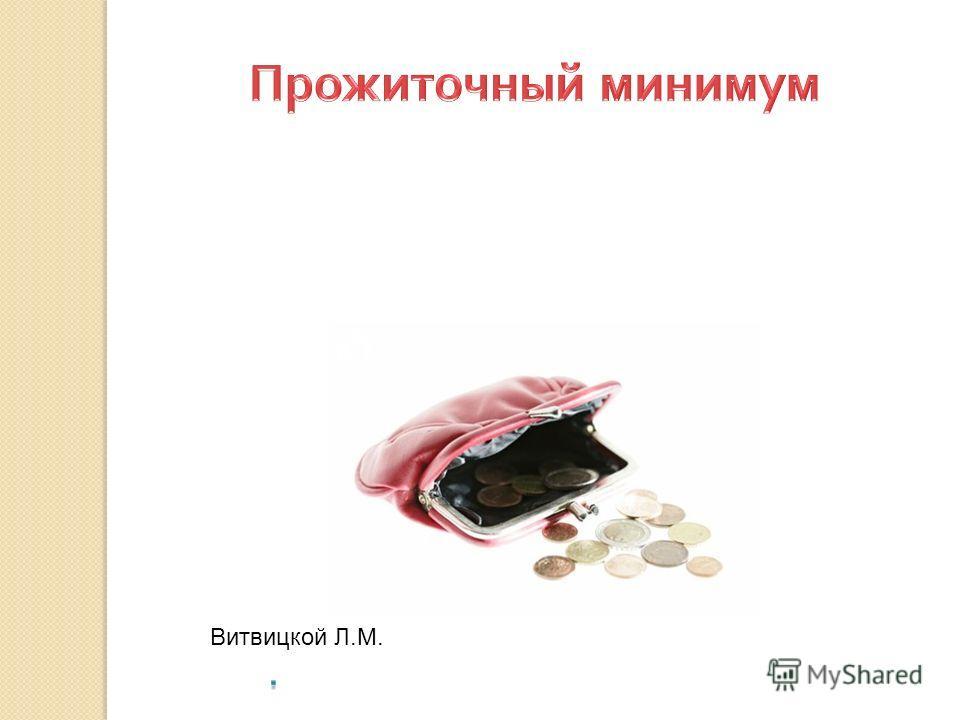 Витвицкой Л.М.