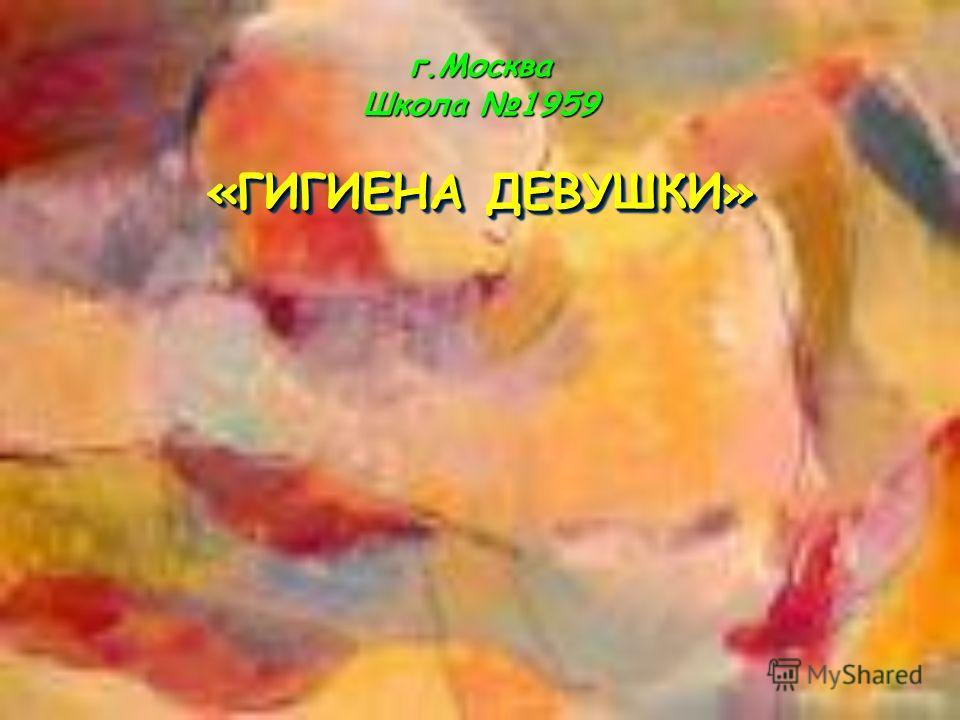 г.Москва Школа 1959 «ГИГИЕНА ДЕВУШКИ»