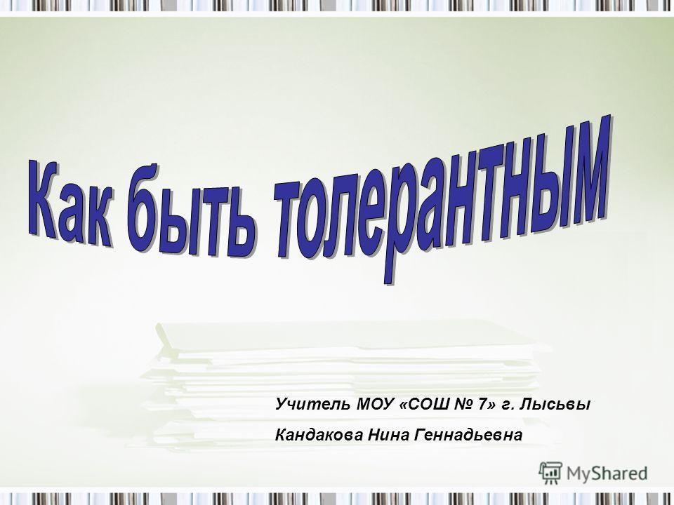 Учитель МОУ «СОШ 7» г. Лысьвы Кандакова Нина Геннадьевна
