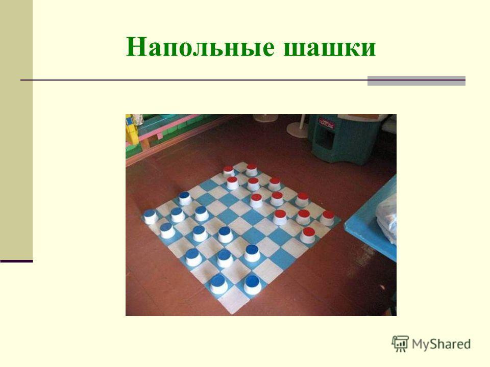 Напольные шашки