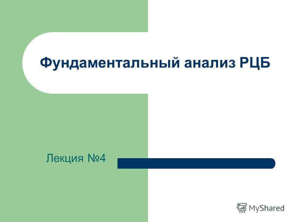 Фундаментальный анализ РЦБ Лекция 4