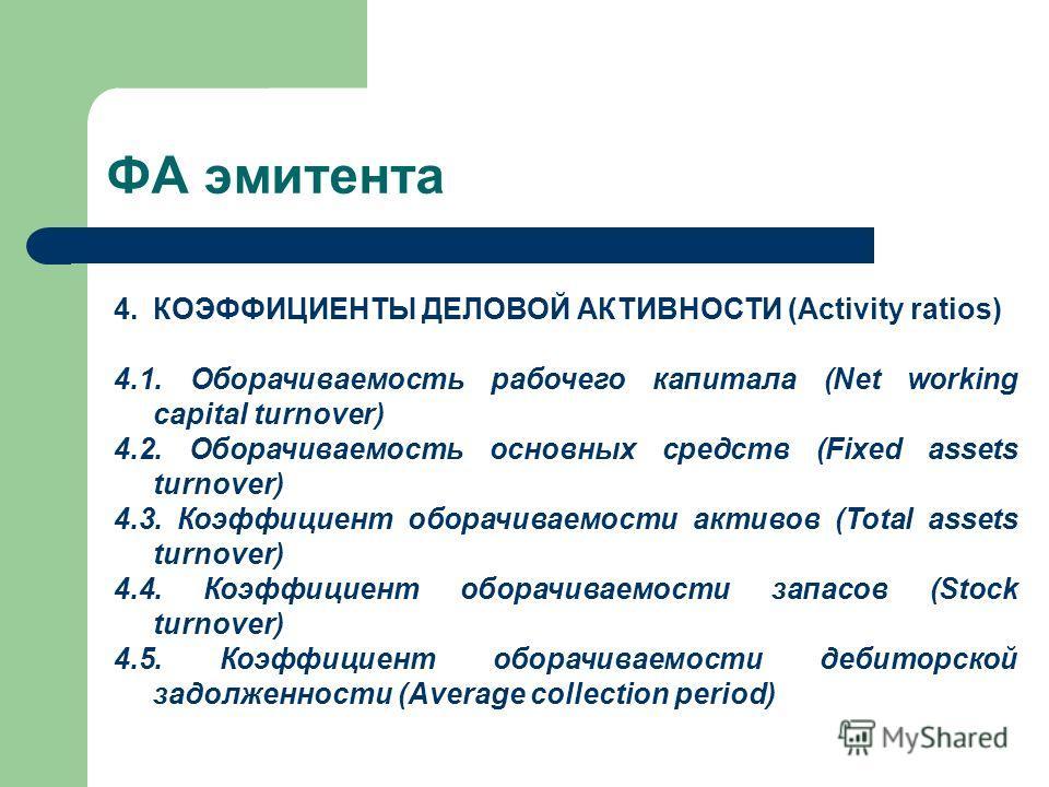 ФА эмитента 4.КОЭФФИЦИЕНТЫ ДЕЛОВОЙ АКТИВНОСТИ (Activity ratios) 4.1. Оборачиваемость рабочего капитала (Net working capital turnover) 4.2. Оборачиваемость основных средств (Fixed assets turnover) 4.3. Коэффициент оборачиваемости активов (Total assets