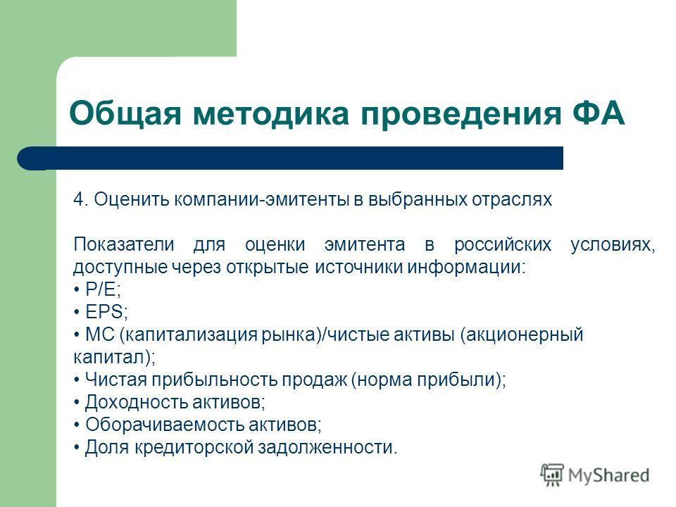 Общая методика проведения ФА 4. Оценить компании-эмитенты в выбранных отраслях Показатели для оценки эмитента в российских условиях, доступные через открытые источники информации: P/E; EPS; MC (капитализация рынка)/чистые активы (акционерный капитал)