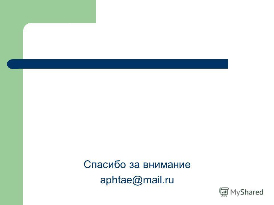 Спасибо за внимание aphtae@mail.ru