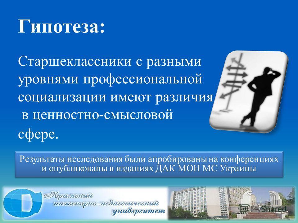 Гипотеза: Старшеклассники с разными уровнями профессиональной социализации имеют различия в ценностно-смысловой сфере. Результаты исследования были апробированы на конференциях и опубликованы в изданиях ДАК МОН МС Украины