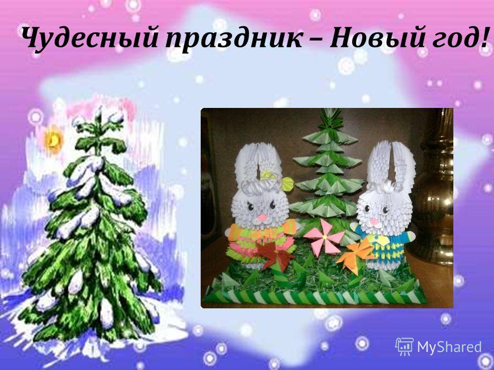 Чудесный праздник – Новый год!
