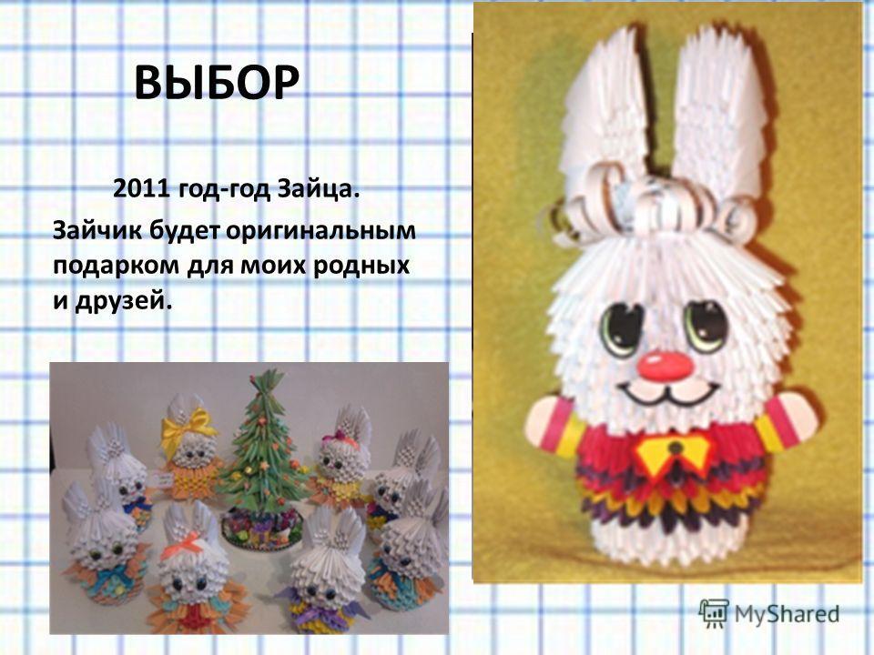 2011 год-год Зайца. Зайчик