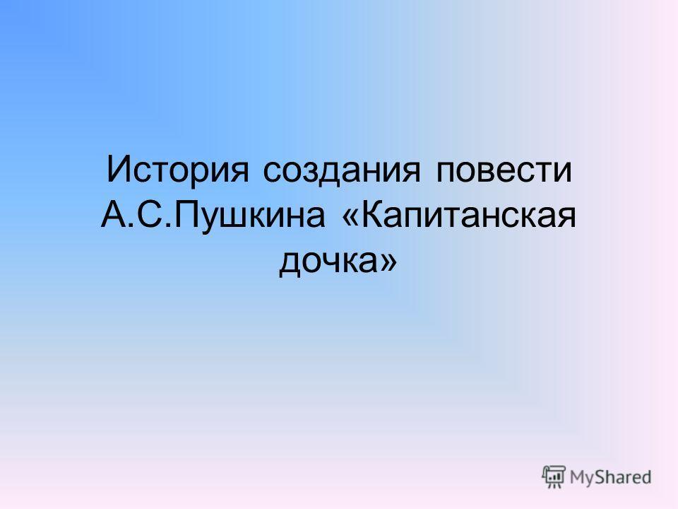 История создания повести А.С.Пушкина «Капитанская дочка»