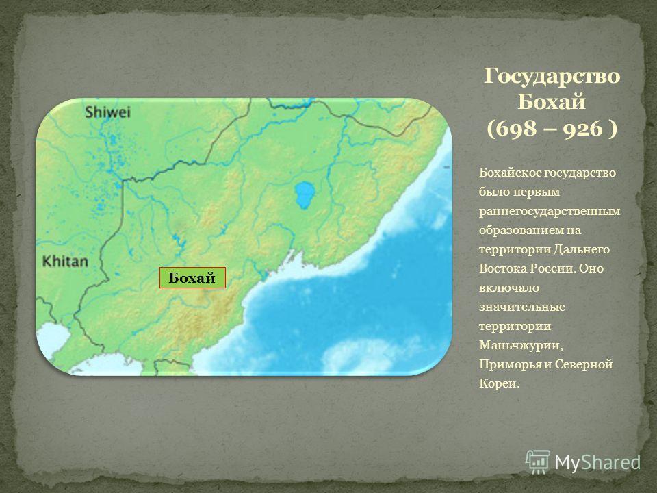 Бохайское государство было первым раннегосударственным образованием на территории Дальнего Востока России. Оно включало значительные территории Маньчжурии, Приморья и Северной Кореи. Бохай