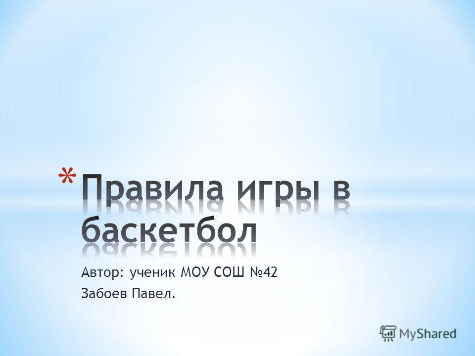 Автор: ученик МОУ СОШ 42 Забоев Павел.