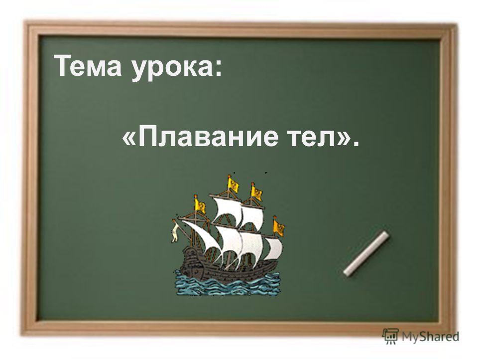Тема урока: «Плавание тел».