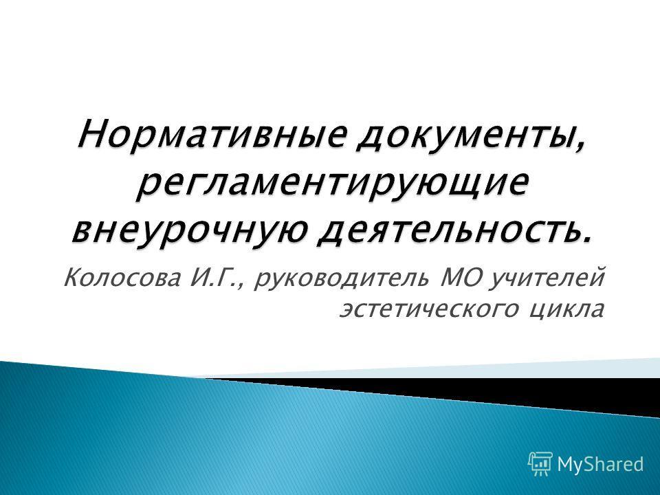 Колосова И.Г., руководитель МО учителей эстетического цикла