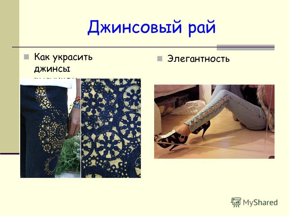 Джинсовый рай Как украсить джинсы рисунком Элегантность