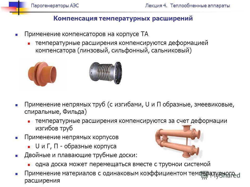 Парогенераторы АЭСЛекция 4. Теплообменные аппараты Применение компенсаторов на корпусе ТА температурные расширения компенсируются деформацией компенсатора (линзовый, сильфонный, сальниковый) Применение непрямых труб (с изгибами, U и П образные, змеев