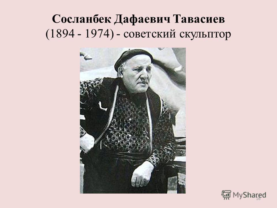 Сосланбек Дафаевич Тавасиев (1894 - 1974) - советский скульптор 16