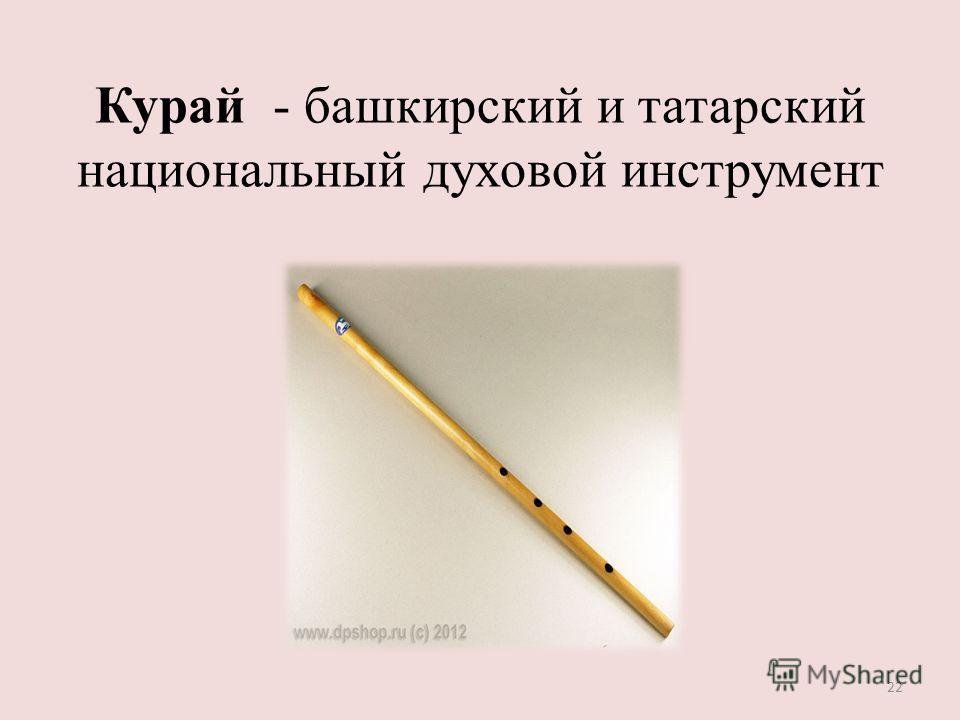 Курай - башкирский и татарский национальный духовой инструмент 22
