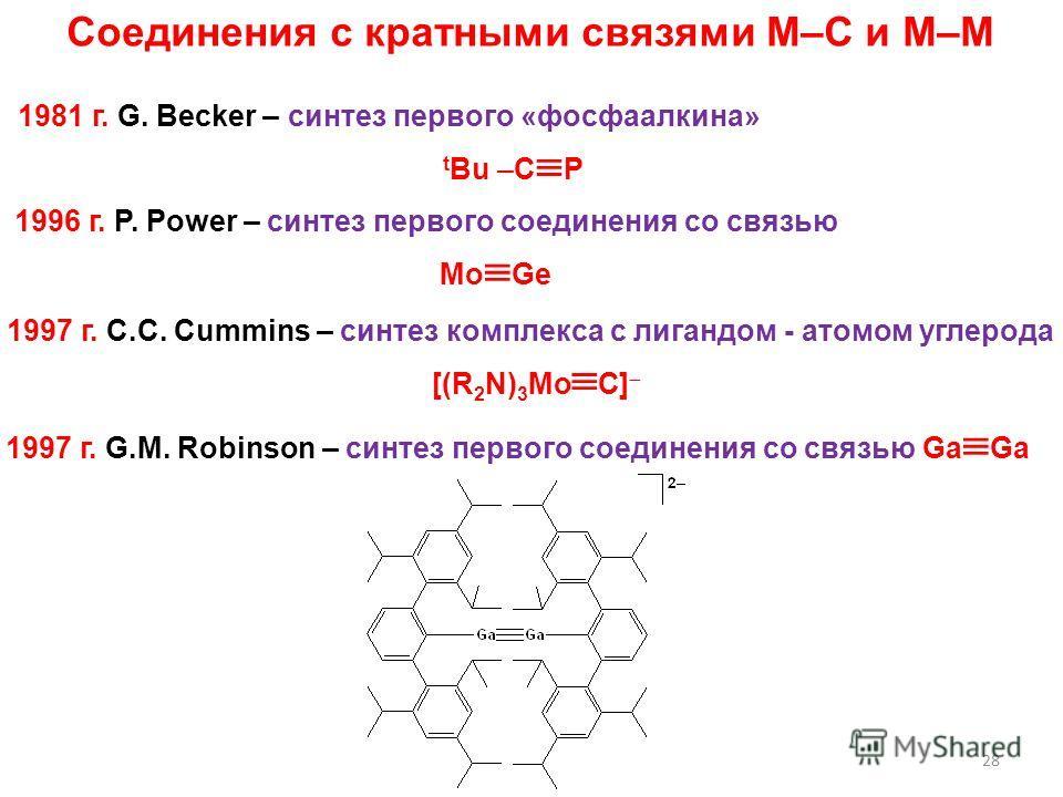 28 Соединения с кратными связями M–C и M–M 1981 г. G. Becker – синтез первого «фосфаалкина» t Bu –C P 1996 г. P. Power – синтез первого соединения со связью Mo Ge 1997 г. С.С. Cummins – синтез комплекса с лигандом - атомом углерода [(R 2 N) 3 Mo C] 1