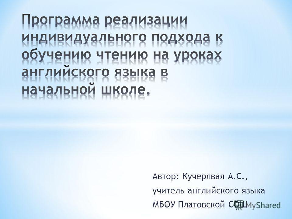 Автор: Кучерявая А.С., учитель английского языка МБОУ Платовской СОШ