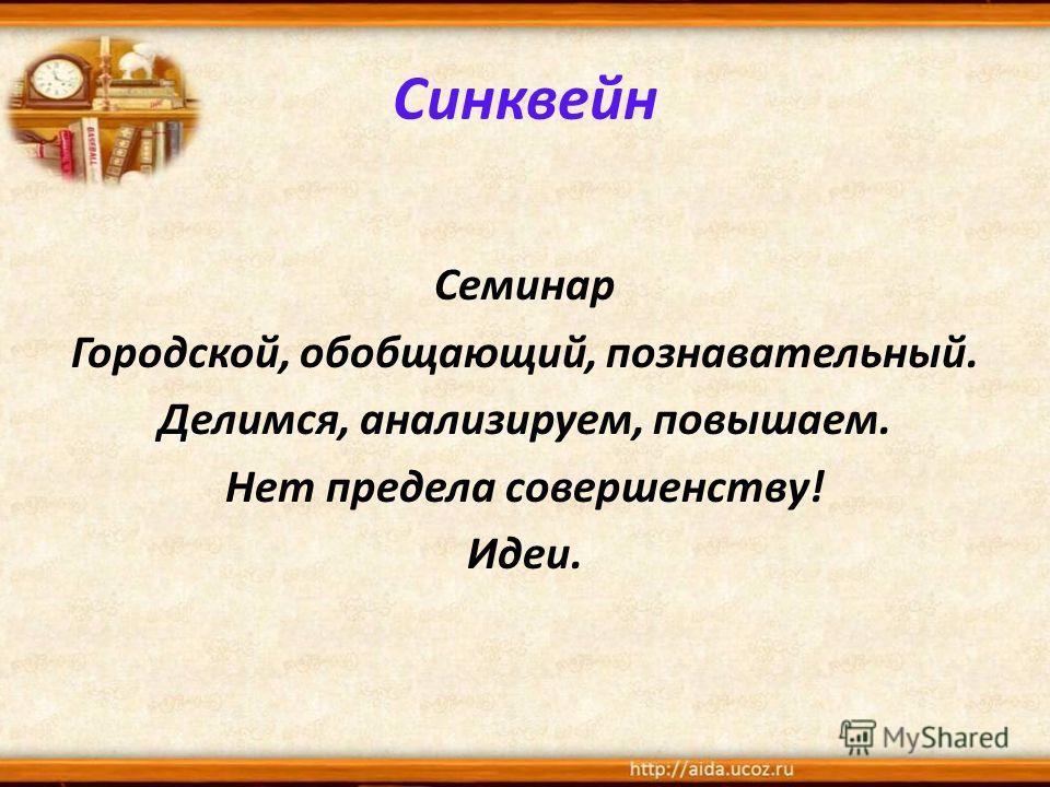 Синквейн Семинар Городской, обобщающий, познавательный. Делимся, анализируем, повышаем. Нет предела совершенству! Идеи.