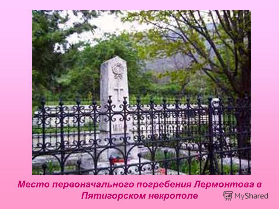 Место первоначального погребения Лермонтова в Пятигорском некрополе
