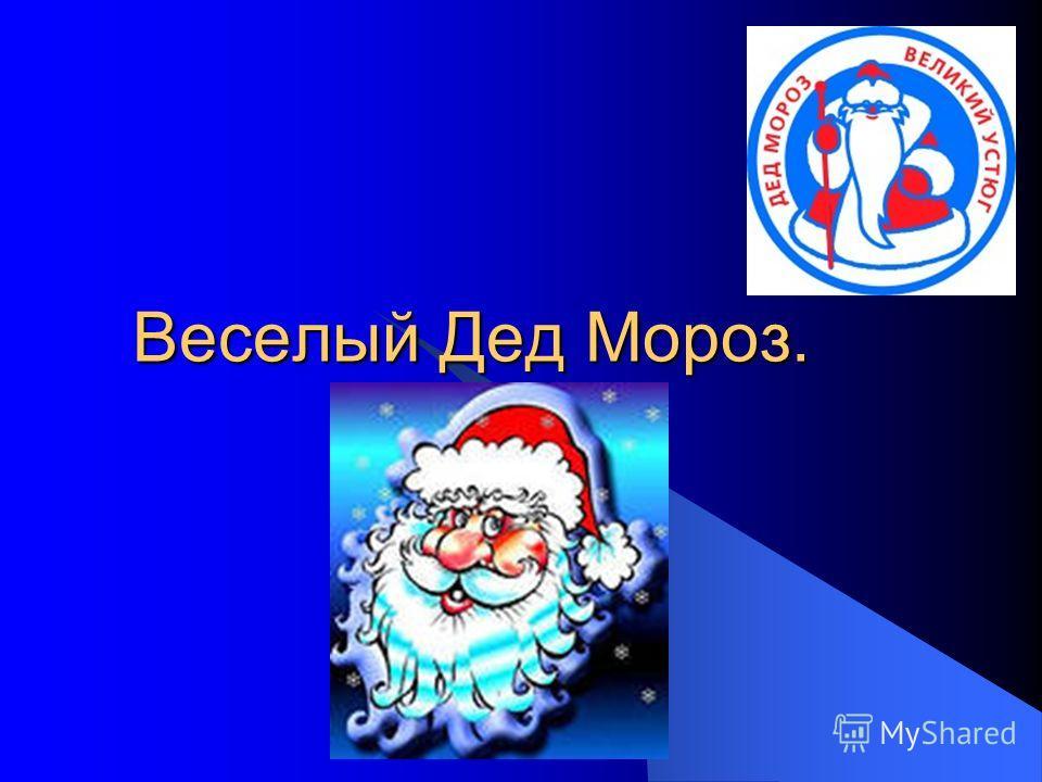 Веселый Дед Мороз.